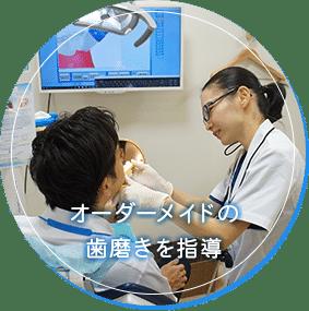 オーダーメイドの歯磨きを指導